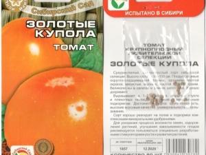 Томаты «Золотые купола»: особенности сорта и тонкости выращивания
