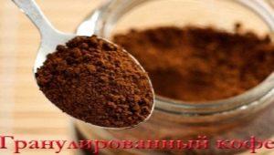 Гранулированный кофе: особенности и рейтинг лучших марок
