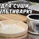 Как сварить рис для суши в мультиварке?