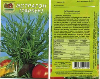 Семена эстрагона